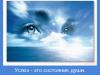uspeh-sostoyanie-dushi