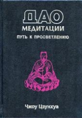 dao_meditatsiy