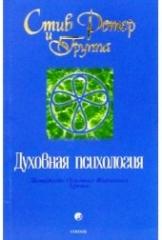 duhovnayapsihologiya