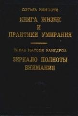 kniga_zhizni_i_praktiki_umiraniya