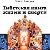 kniga_zhizni_i_praktiki_umiraniya_0