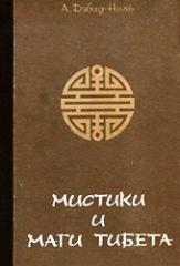 mistika_i_magi_tibeta