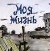 moyazhizn